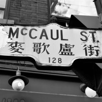 street sign - mccaul st @ dundas